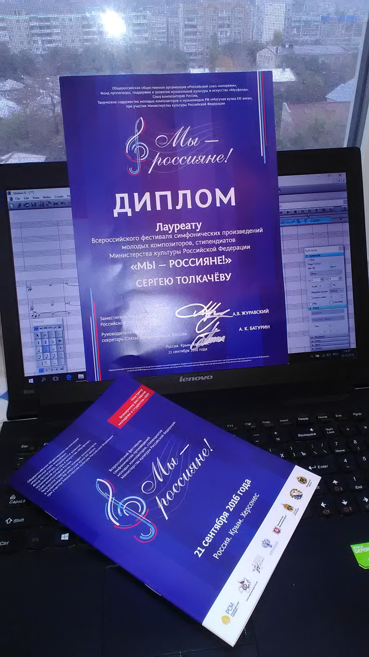 The diploma of National Festival of Young Composers We - the Russians!